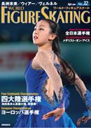 ワールド・フィギュアスケート32